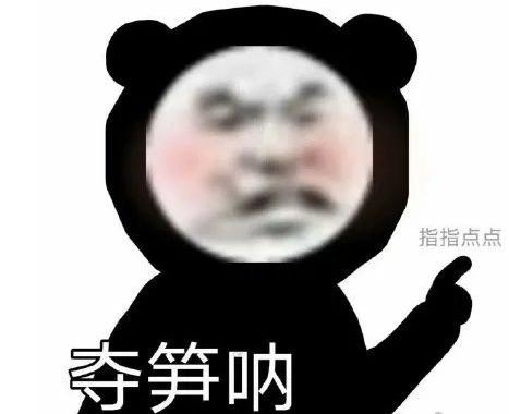 夺笋呐郭老师表情包截图4