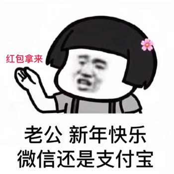 老公新年快�芳t包拿�肀砬榘��D片大全