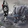 鬼谷八荒steam离线版0.8.1034学习版【附STEAM教程】