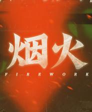 烟火简体中文版最新版