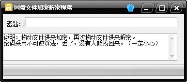 �W�P文件加密解密程序