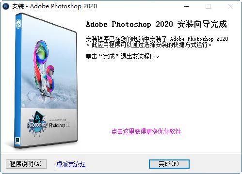 Adobe Photoshop CC2020中文特�e版
