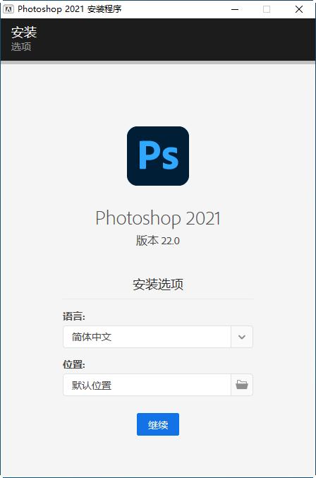 Adobe Photoshop 2021破解版