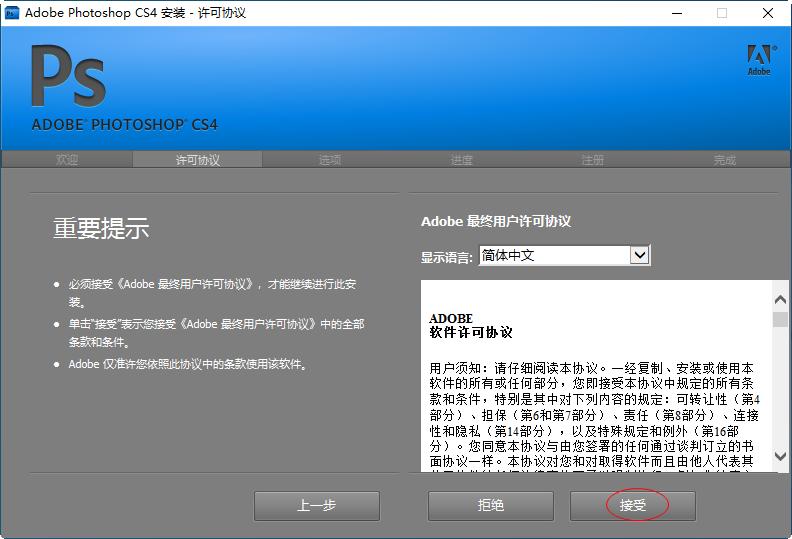 Photoshop CS4官方中文版 破解补丁