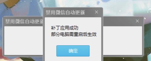 PC微信一�I屏蔽自�由���a丁