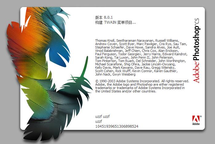 Adobe Photoshop CS官方正式版