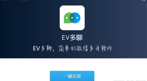 EV多聊微信多�_聊天�件