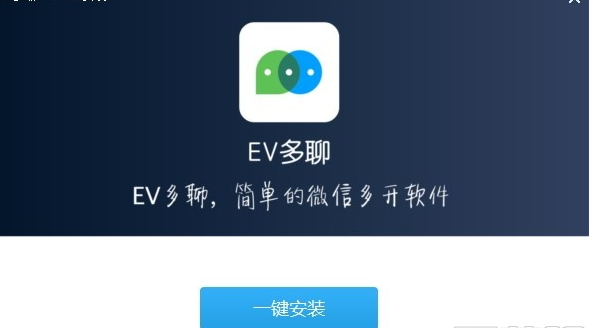 EV多聊微信多开聊天软件