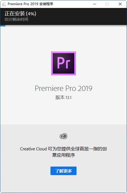 Adobe Premiere Pro 2019中文免费版