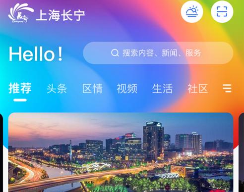 上海长宁官方