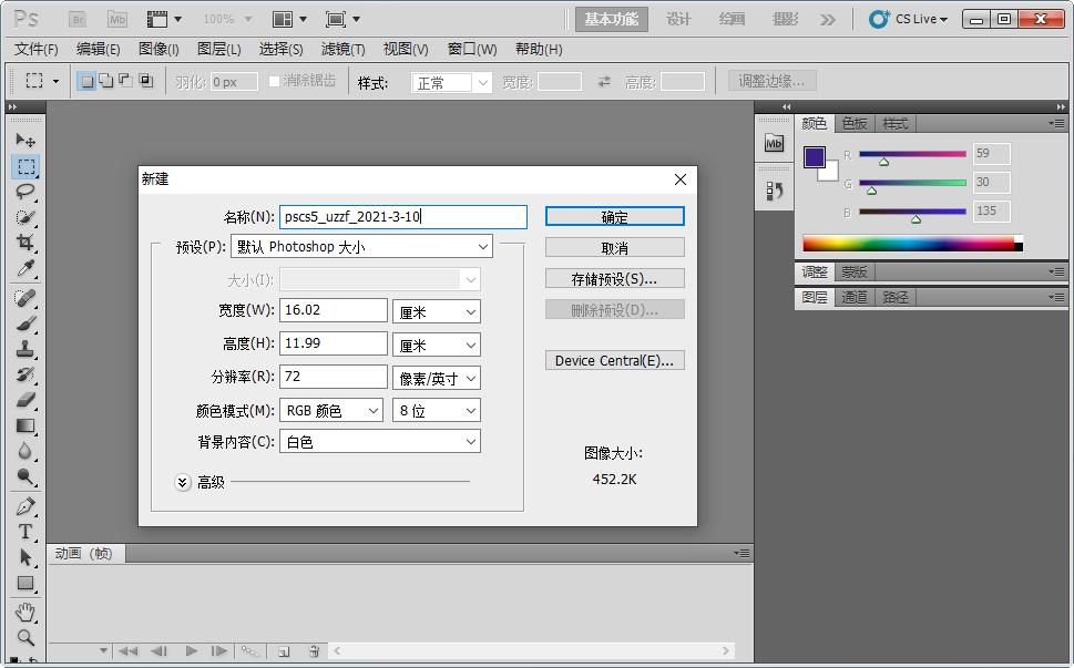 Photoshop CS5官方中文原版截�D2