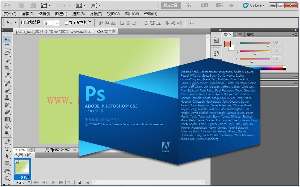 Photoshop CS5官方中文原版截�D3