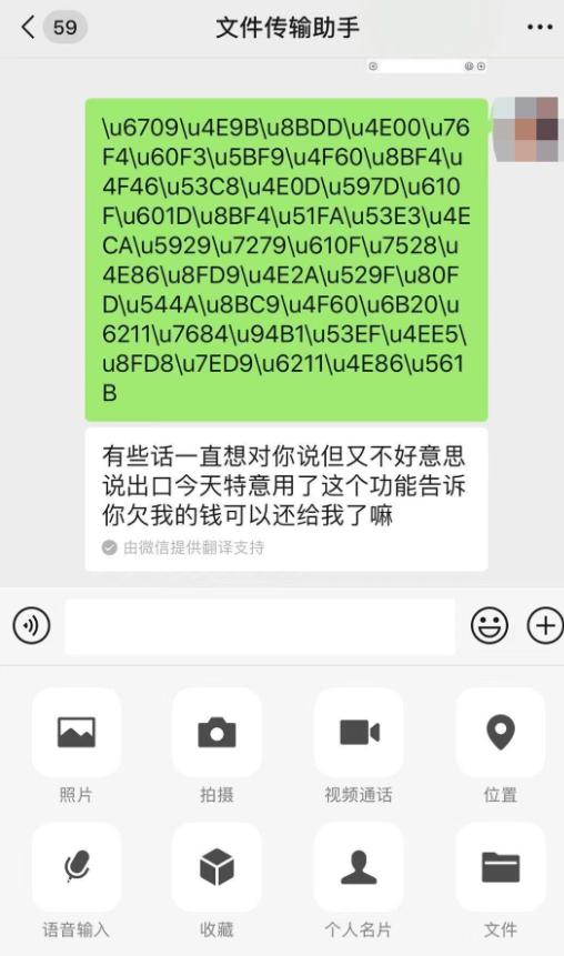 微信高�聊天器截�D0