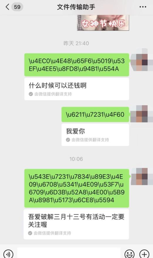 微信高�聊天器截�D1