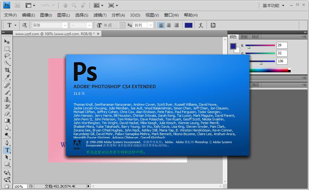 Photoshop CS4官方中文版+破解补丁截图2