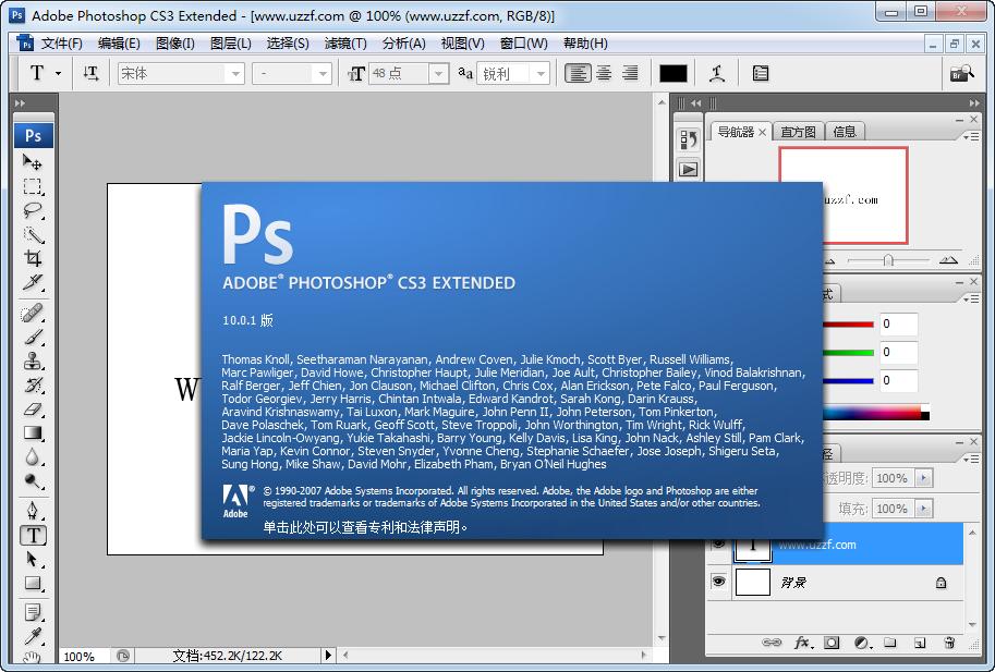 Adobe Photoshop CS3破解直�b版截�D3