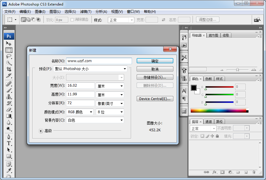 Adobe Photoshop CS3破解直�b版截�D2