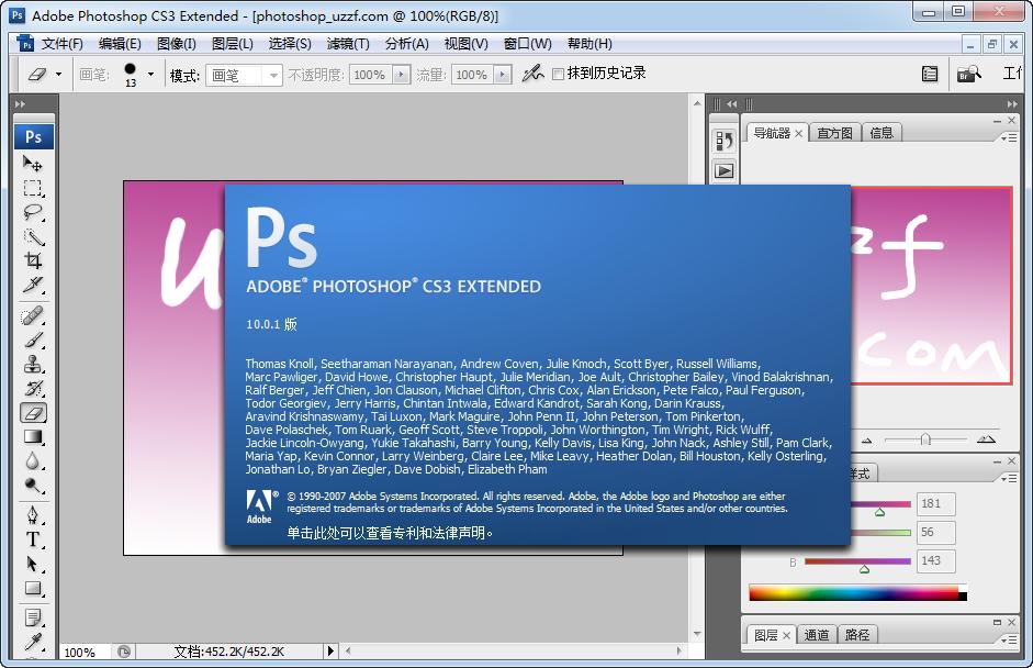 photoshop cs3 ��w中文破解版截�D1