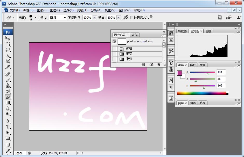 photoshop cs3 ��w中文破解版截�D2