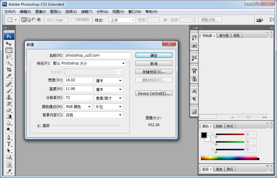 photoshop cs3 ��w中文破解版截�D3