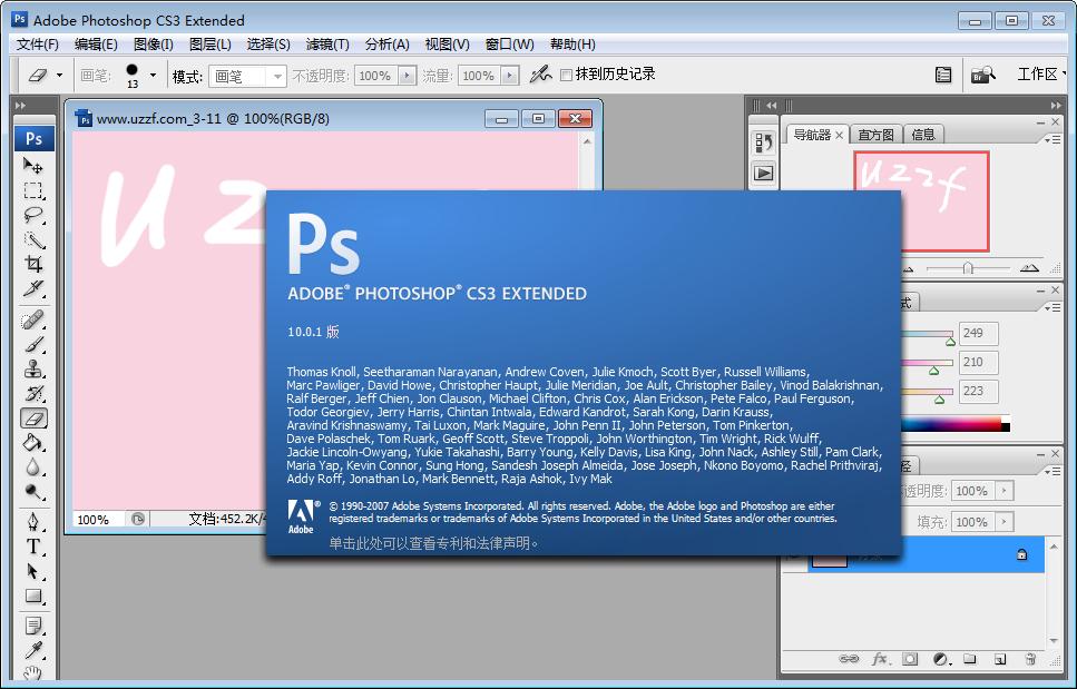 Photoshop CS3 Extended(�U展版))截�D2