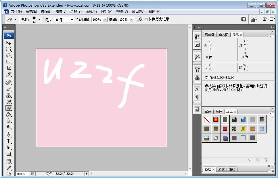 Photoshop CS3 Extended(�U展版))截�D3