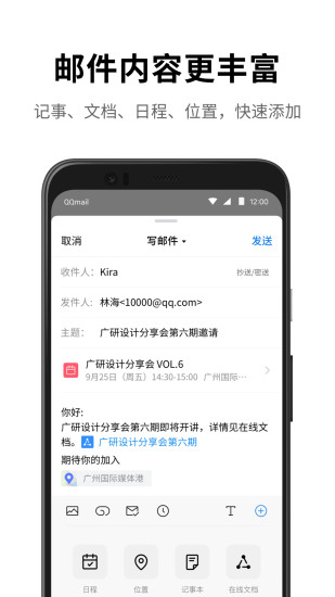 qq邮箱app截图