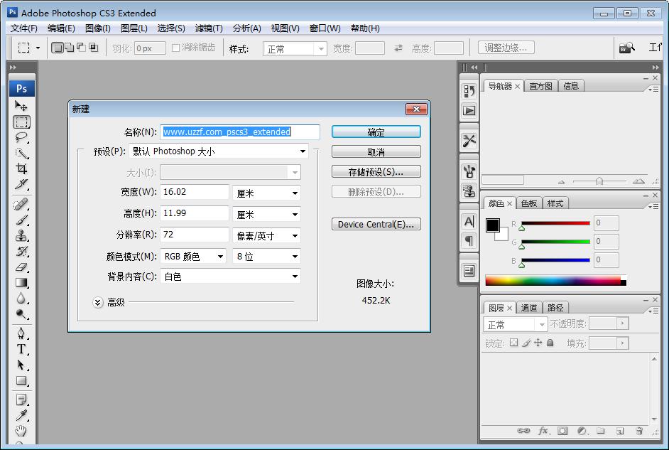 photoshop cs3 Extended�G色中文版截�D0