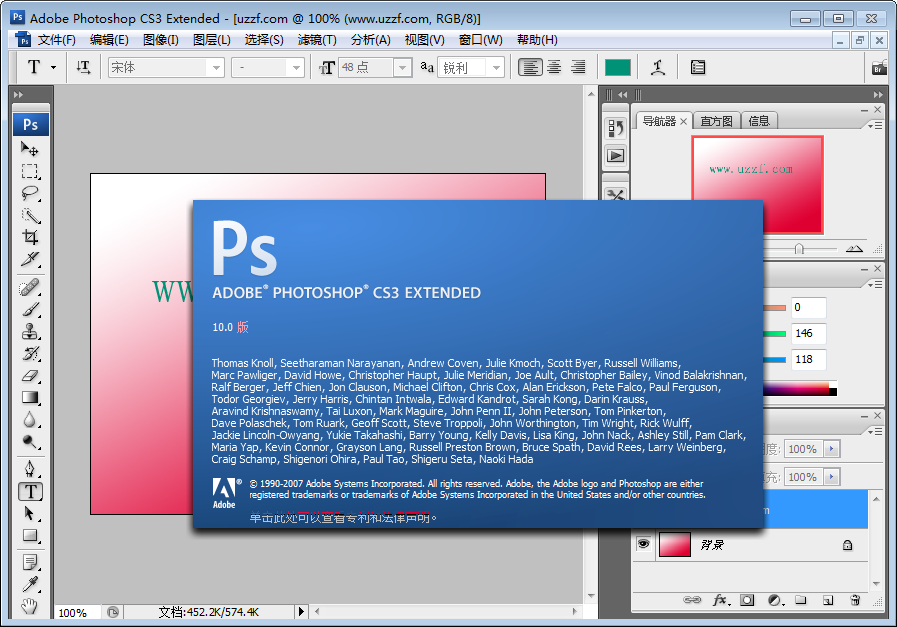 Adobe Photoshop CS3 Extended�G色破解版截�D0