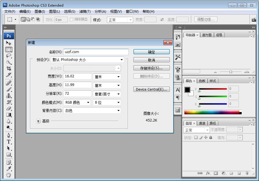Adobe Photoshop CS3 Extended�G色破解版截�D2