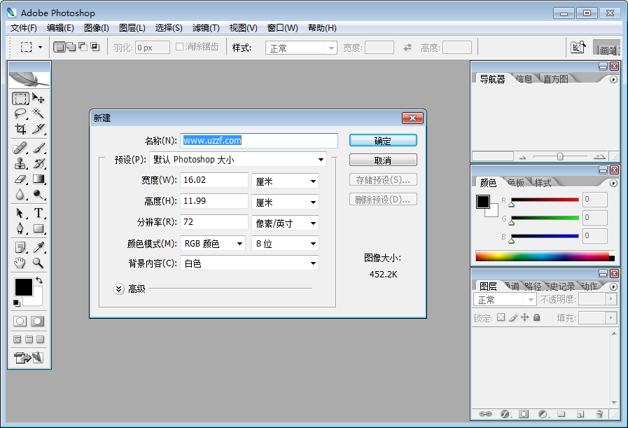 Photoshop CS2��w中文版截�D0