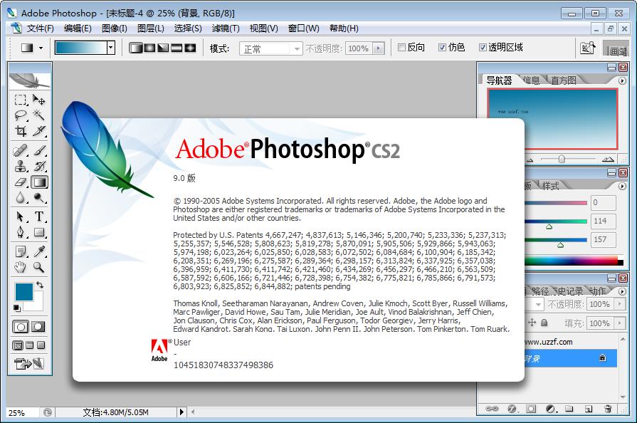 photoshop cs2中文破解版截�D3