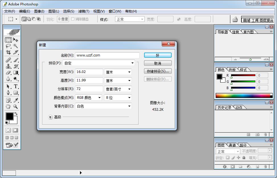 Adobe Photoshop CS截�D2