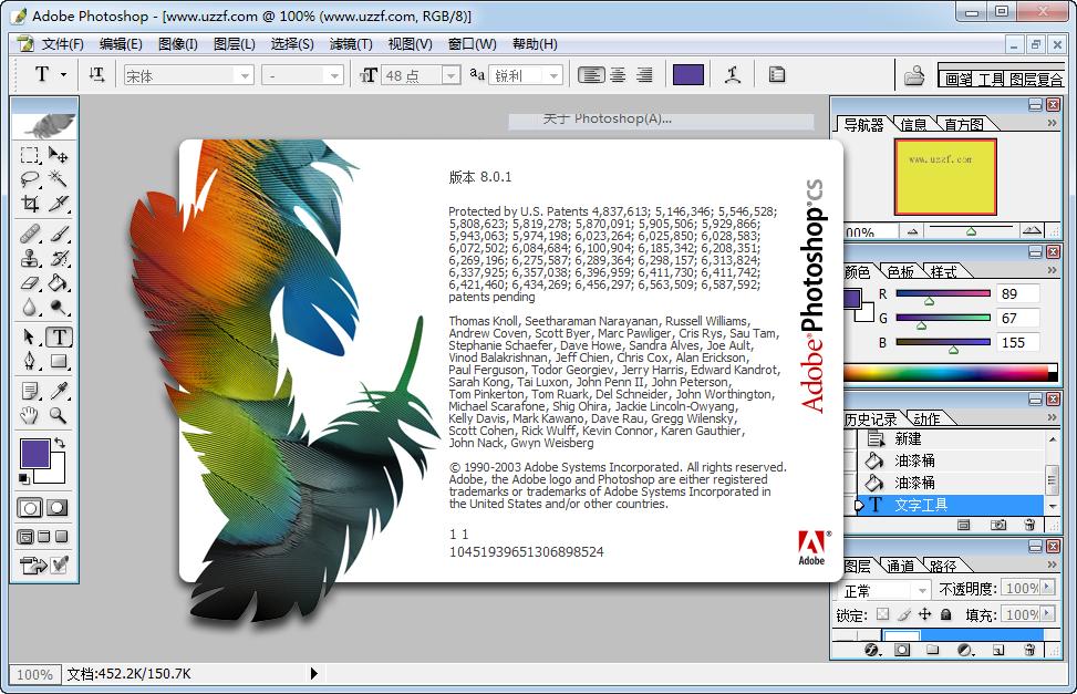 Adobe Photoshop CS截�D3