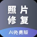 AI照片修��app