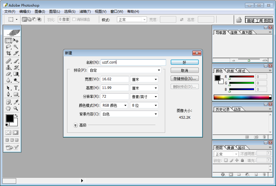 Adobe PhotoShop CS精�版截�D2