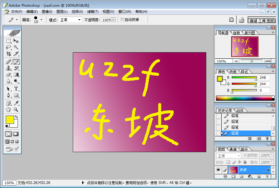 Adobe PhotoShop CS精�版截�D3