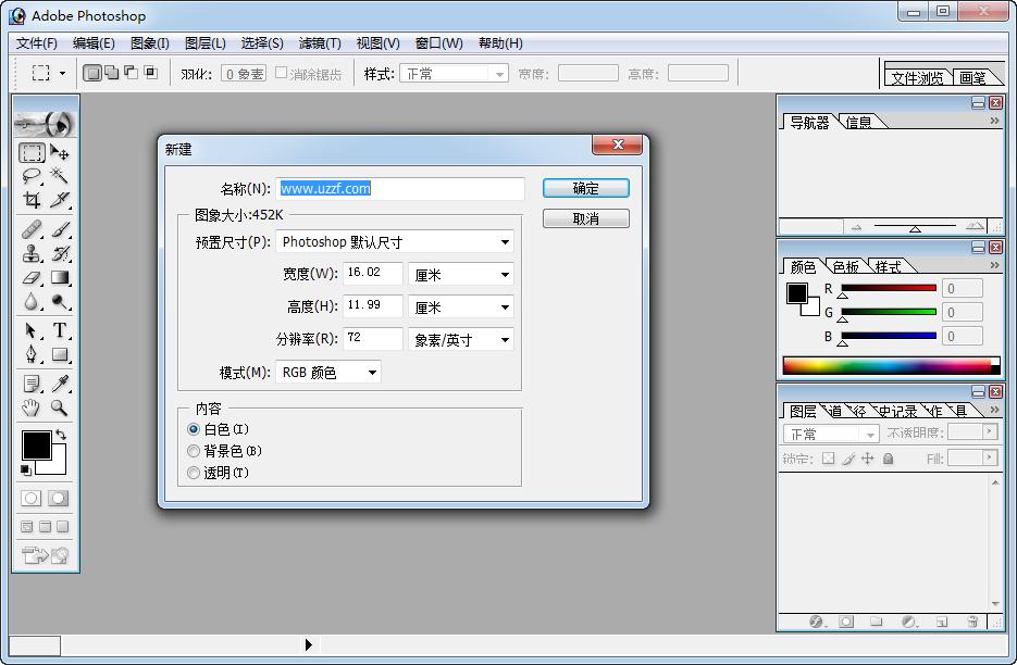 photoshop7.0��w中文注�园娼�D2