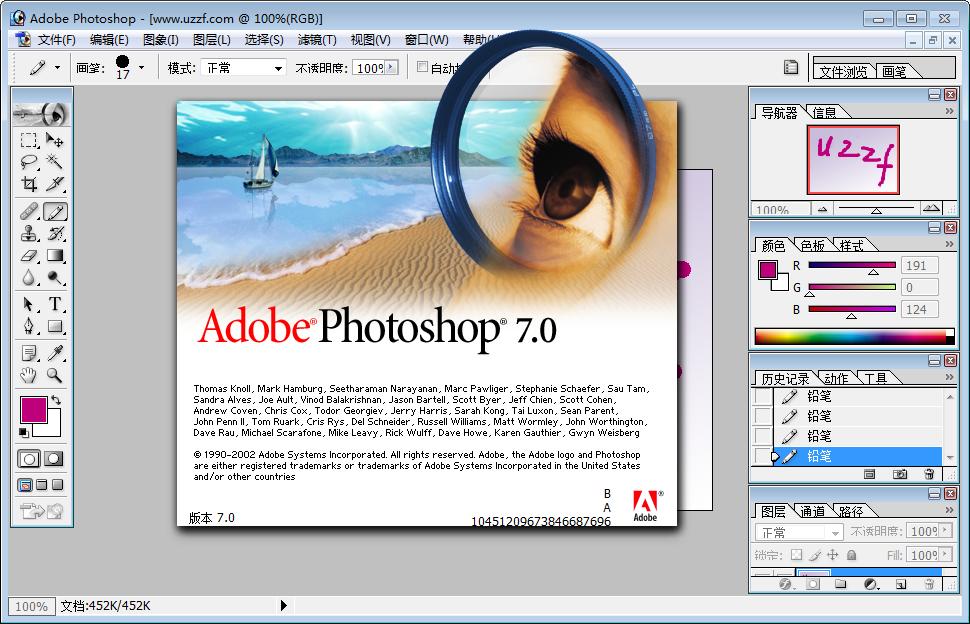 photoshop7.0�G色中文版截�D2