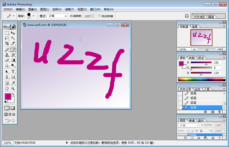 photoshop7.0�G色中文版截�D1