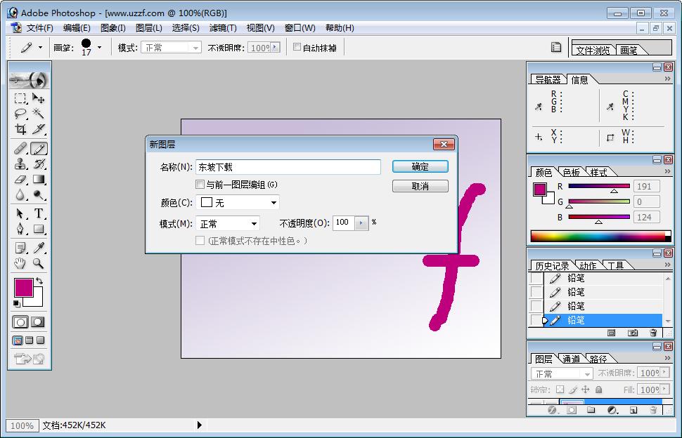 photoshop7.0�G色中文版截�D3
