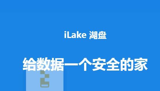 iLake湖�P客�舳私�D1