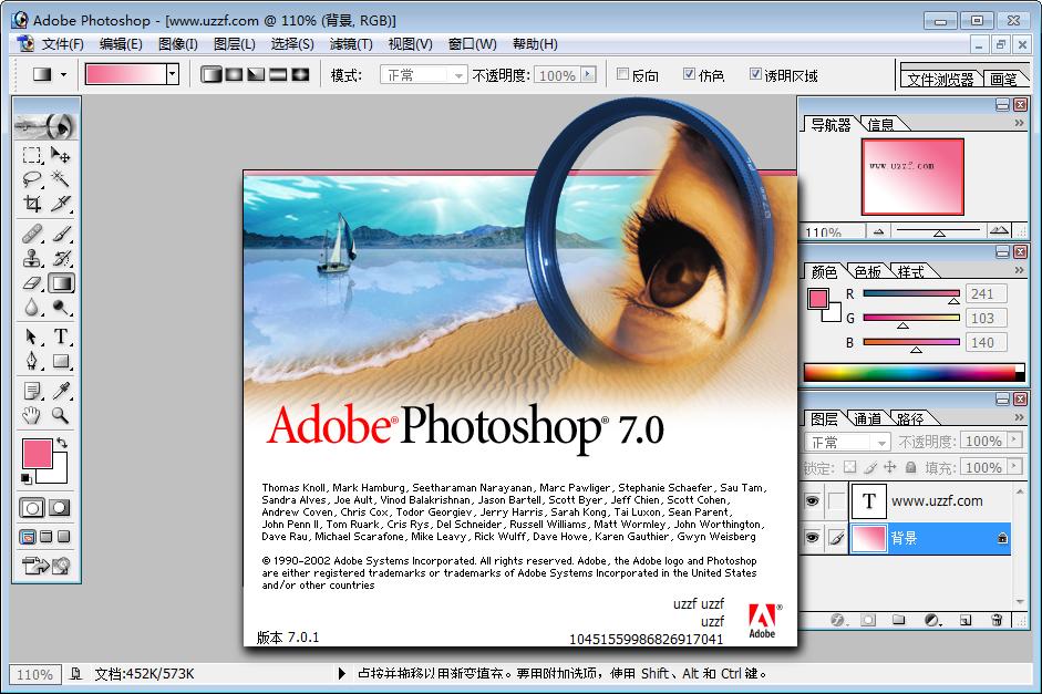 photoshop 7.0 中文破解版截�D2
