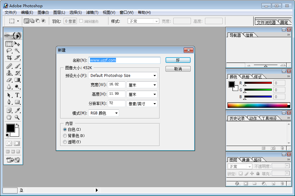 photoshop 7.0 中文破解版截�D3