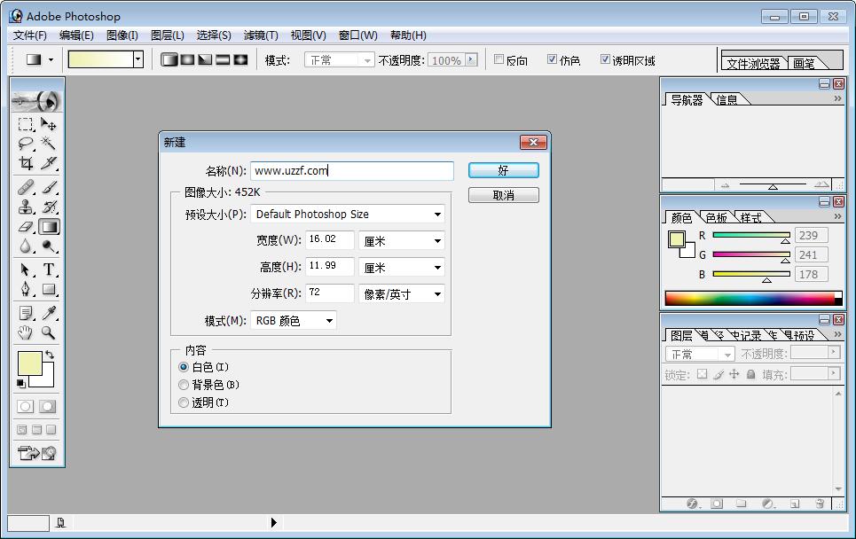 photoshop 7.0官方中文安�b注�园娼�D2