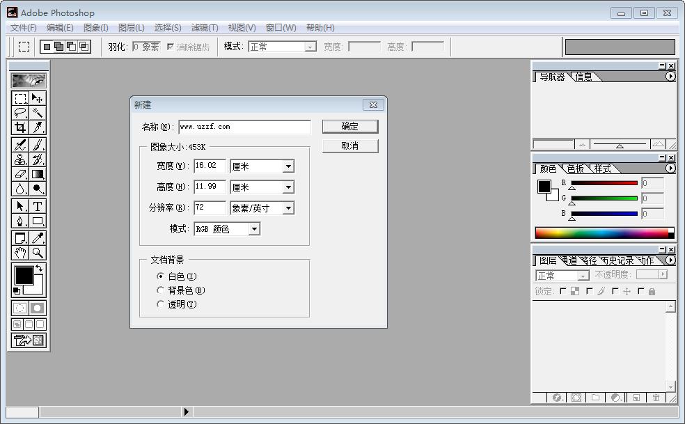 photoshop 6.0破解版截�D0