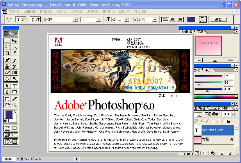 photoshop6.0�G色免安�b版截�D1