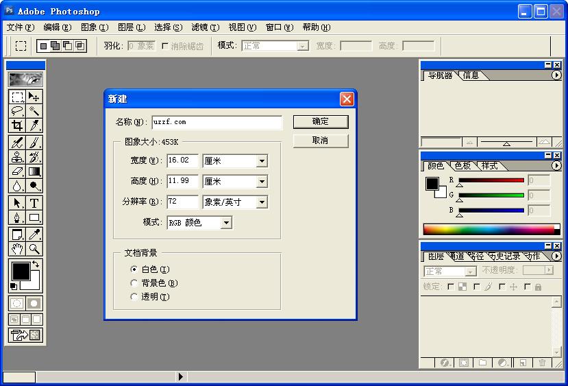 photoshop6.0�G色免安�b版截�D3