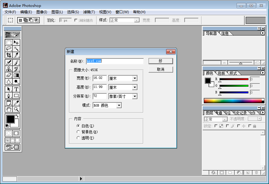 Adobe PhotoShop 6.0.1 完整中文安�b版截�D0