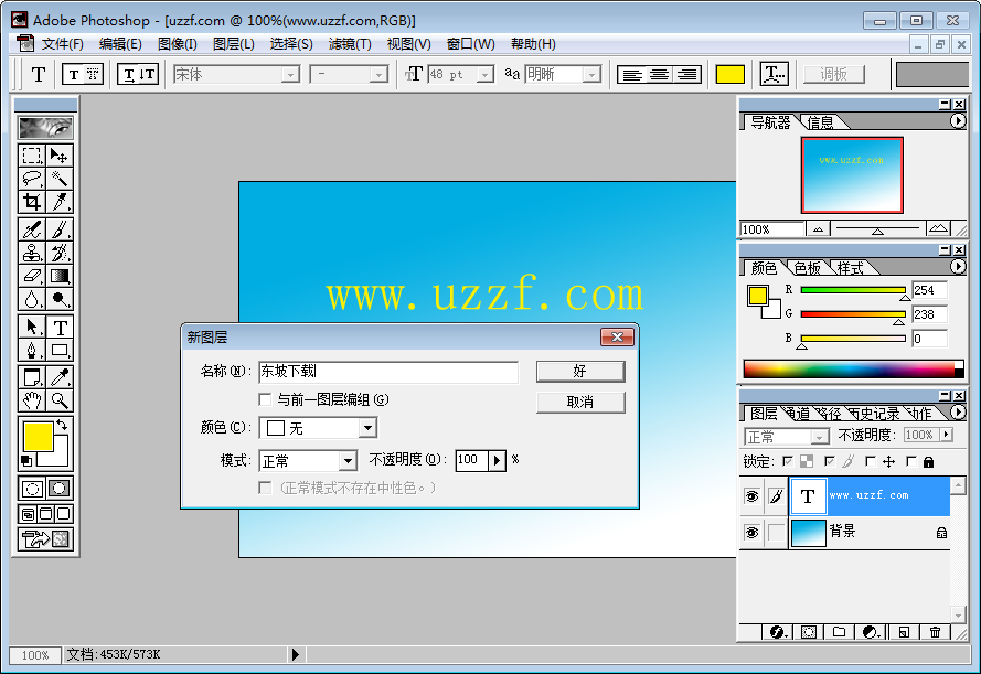Adobe PhotoShop 6.0.1 完整中文安�b版截�D1